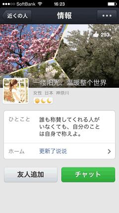 QQ日本版 女性画像1