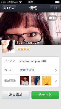 QQ日本版 女性画像2