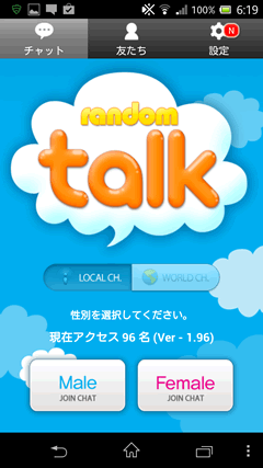RandomTalk TOPページ