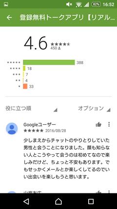 リアル生チャット AppStore口コミ
