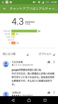 リアルチャット GooglePlay口コミ