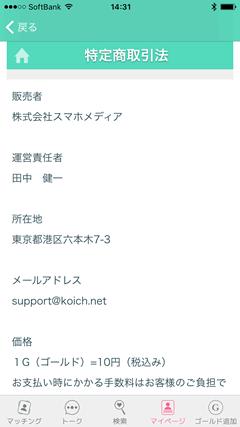 恋会い(レンアイ) 特商法ページ