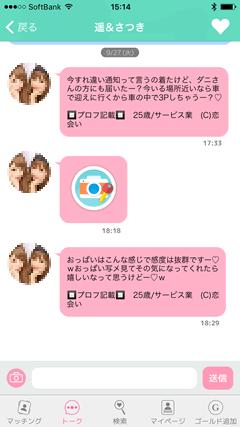 恋会い(レンアイ) サクラからのメッセージ