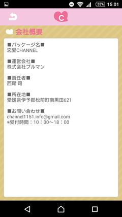 恋愛CHANNEL 特商法ページ