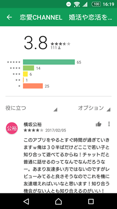 恋愛CHANNEL GooglePlay口コミ