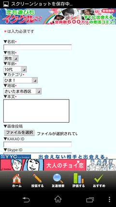 埼玉かまちょBBS 掲示板へ投稿