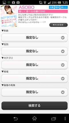 埼玉かまちょBBS 検索