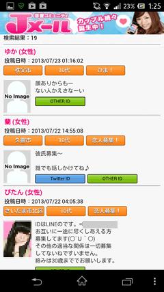 埼玉かまちょBBS 検索結果