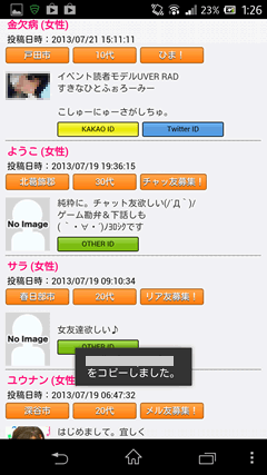 埼玉かまちょBBS IDをコピー