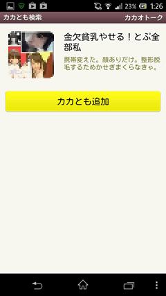 埼玉かまちょBBS カカオトークID検索1