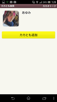 埼玉かまちょBBS カカオトークID検索2