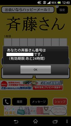 斉藤さん 電話番号割当