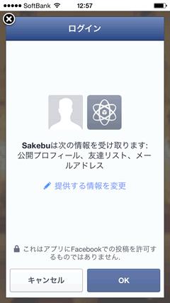 酒部 Facebookアカウントと連動