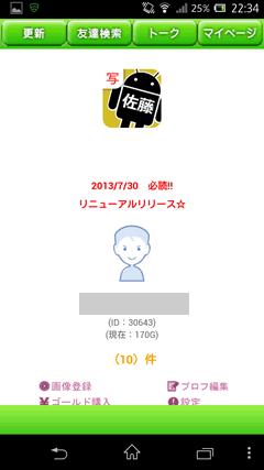 佐藤さん マイページ