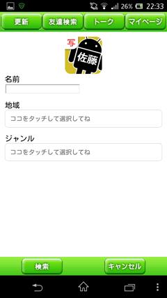 佐藤さん 検索