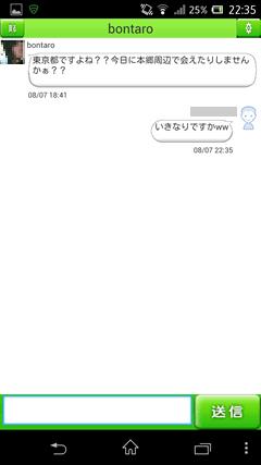 佐藤さん メッセージのやりとり