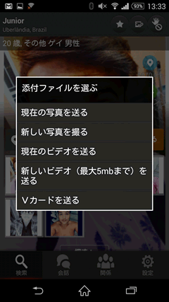 Seed(シード) メッセージ機能