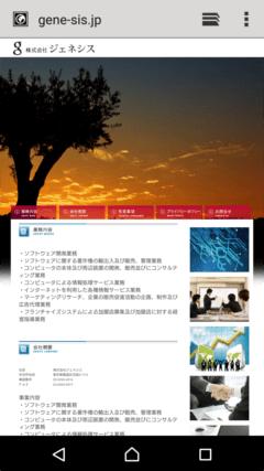 株式会社ジェネシス ホームページ