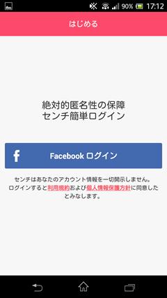 センチ Facebookアカウントから登録