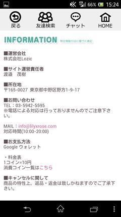 Seven+Color 運営会社