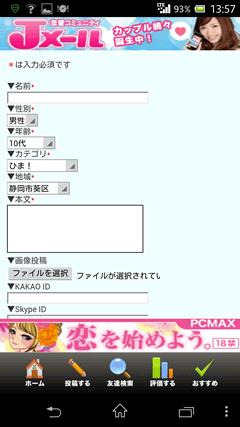 静岡かまちょBBS 掲示板へ投稿1
