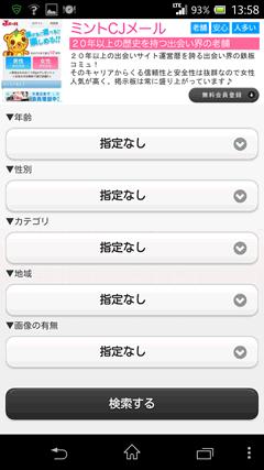静岡かまちょBBS 検索
