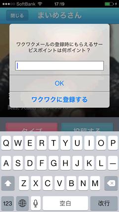 Sircle(シャクル) ID交換