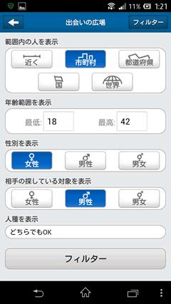 Skout ユーザー検索