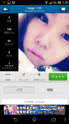 Skout taggyさんプロフィール