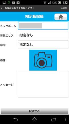 Skypeプロフ 掲示板へ投稿