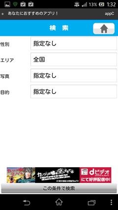 Skypeプロフ 検索