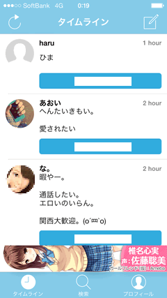 Skype友達探し 検索結果