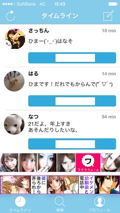 Skype友達探し 利用者一覧1