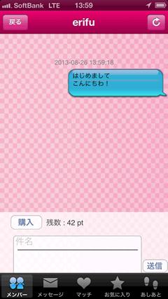 スマートコミュ erifuさんにメッセージ送信