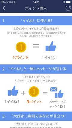 Smatch(スマッチ) 料金体系