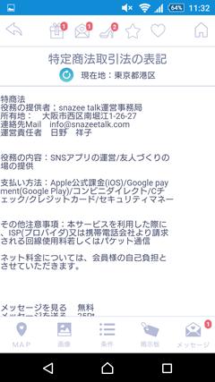 snazeetalk(スナジートーク) 特商法ページ