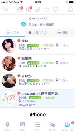 snazeetalk(スナジートーク) iPhone