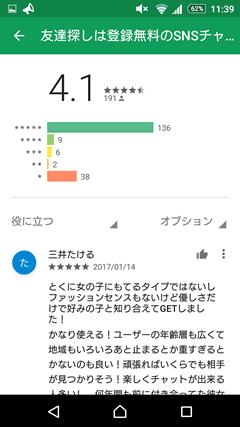 snazeetalk(スナジートーク) GooglePlay口コミ