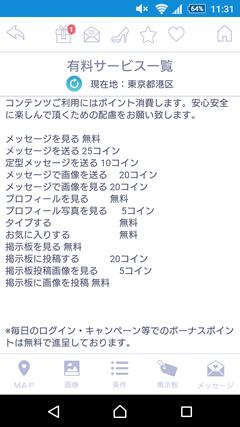 snazeetalk(スナジートーク) 料金表