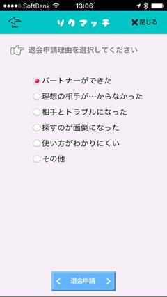 ソクマッチ 退会ページ