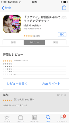 ソクナイ AppStore口コミ