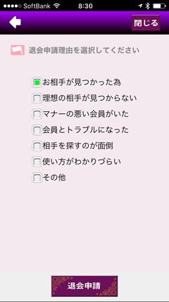 ソクナイ 退会ページ