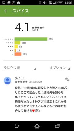 スパイス GooglePlayレビュー