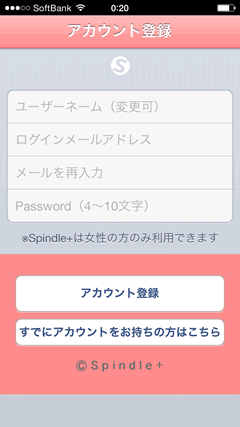 Spindle plus for L 会員登録