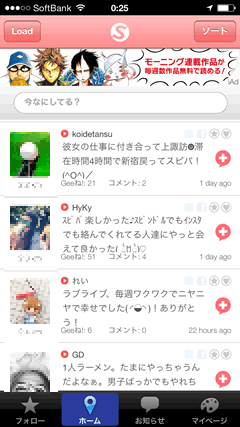 Spindle plus for L 利用者一覧1