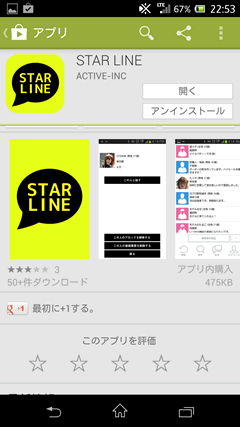 STAR LINE GooglePlay