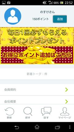 STAR LINE マイページ