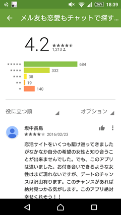 スターマイン GooglePlay評判