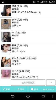 スマフレ 女性ユーザー1