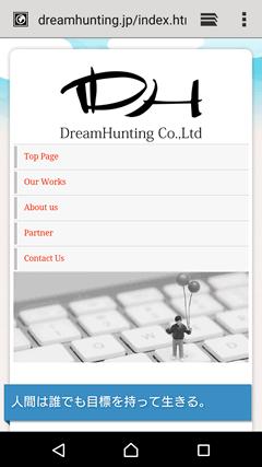 株式会社ドリームハンティング ホームページ